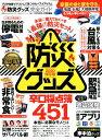 防災グッズ完全ガイド(2020) プロと選んだ最強の防災セット/保存版 (100%ムックシリー...