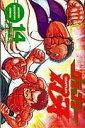 グラップラー刃牙(14) (少年チャンピオンコミックス) [ 板垣恵介 ]