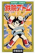 鉄腕アトム(20) 大人気SFコミックス (サンデーコミックス) [ 手塚治虫 ]