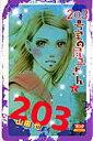 【送料無料】203号室の尽子さん(2)