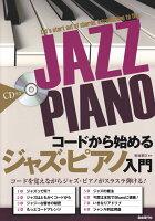 コードから始めるジャズ・ピアノ入門