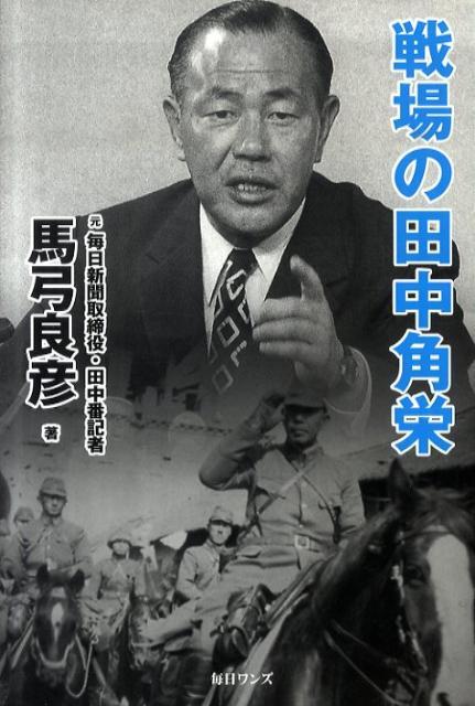 「戦場の田中角栄」の表紙