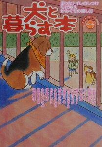 【送料無料】犬と暮らす本