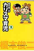 【送料無料】榎本俊二のカリスマ育児(2)