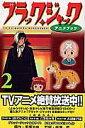 ブラックジャックアニメブック(2)