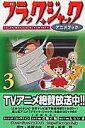 ブラックジャックアニメブック(3)