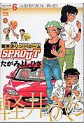 【送料無料】軽井沢シンドロームSPROUT(6) [ たがみよしひさ ]
