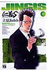 仁義S(8) (ヤングチャンピオンコミックス) [ 立原あゆみ ]