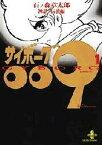 サイボーグ009(1) 神話・伝説編 (秋田文庫) [ 石ノ森章太郎 ]