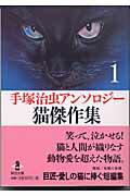 【楽天ブックスなら送料無料】猫傑作集(1) [ 手塚治虫 ]