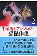 【送料無料】猫傑作集(2) [ 手塚治虫 ]