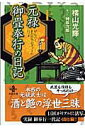 元禄御畳奉行の日記(上) (秋田文庫) [ 横山光輝 ]