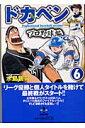 ドカベン プロ野球編(6) (秋田文庫) [ 水島新司 ]の商品画像