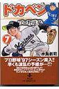 ドカベン プロ野球編(7) (秋田文庫) [ 水島新司 ]の商品画像