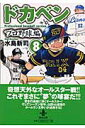 ドカベン プロ野球編(8) (秋田文庫) [ 水島新司 ]の商品画像