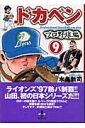ドカベン プロ野球編(9) (秋田文庫) [ 水島新司 ]の商品画像