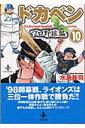 ドカベン プロ野球編(10) (秋田文庫) [ 水島新司 ]の商品画像