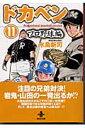 ドカベン プロ野球編(11) (秋田文庫) [ 水島新司 ]の商品画像