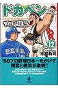 ドカベン プロ野球編(12) (秋田文庫) [ 水島新司 ]の商品画像