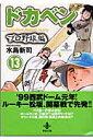 ドカベン プロ野球編(13) (秋田文庫) [ 水島新司 ]の商品画像