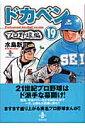 ドカベン プロ野球編(19) (秋田文庫) [ 水島新司 ]の商品画像