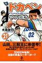 ドカベン プロ野球編(21) (秋田文庫) [ 水島新司 ]の商品画像