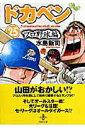 ドカベン プロ野球編(25) (秋田文庫) [ 水島新司 ]の商品画像