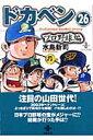 ドカベン プロ野球編(26) (秋田文庫) [ 水島新司 ]の商品画像