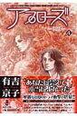 アプロ-ズ(4) 喝采 (秋田文...