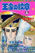 王家の紋章 50巻