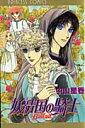 妖精国の騎士Ballad (プリンセスコミックス) [ 中山星香 ]