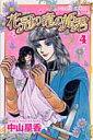 花冠の竜の姫君(4) [ 中山星香 ] - 楽天ブックス