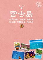 11 地球の歩き方JAPAN 島旅 宮古島 伊良部島 下地島 来間島 池間島 多良間島