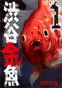 渋谷金魚(1) (ガンガンコミックス JOKER) [ 蒼伊宏海 ]