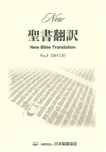 New聖書翻訳 No.3 [ 日本聖書協会 ]