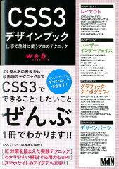 【送料無料】CSS3デザインブック [ MdN編集部 ]