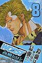 WORST(8) (少年チャンピオンコミックス) [ 高橋ヒロシ ]