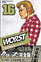 WORST(16) (少年チャンピオンコミックス) [ 高橋ヒロシ ]