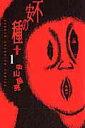 【送料無料】不安の種+(1) [ 中山昌亮 ]