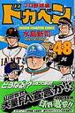 ドカベン プロ野球編(48) (少年チャンピオンコミックス) [ 水島新司 ]の商品画像
