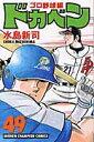 ドカベン プロ野球編(49) (少年チャンピオンコミックス) [ 水島新司 ]の商品画像