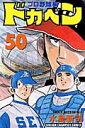 ドカベン プロ野球編(50) (少年チャンピオンコミックス) [ 水島新司 ]の商品画像