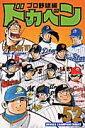 ドカベン プロ野球編(52) (少年チャンピオンコミックス) [ 水島新司 ]の商品画像