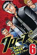 クローズZERO(6) (少年チャンピオンコミックス) [ 高橋ヒロシ ]