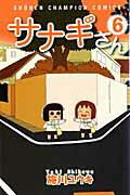 倉田 マフユ