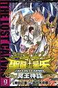 聖闘士星矢THE LOST CANVAS冥王神話(9) (少年チャンピオンコミックス) [ 手代木史織 ]