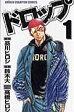 ドロップ(1) (少年チャンピオンコミックス) [ 鈴木大 ]