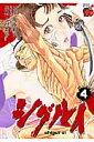 シグルイ(4) (チャンピオンREDコミックス) [ 山口貴由 ]
