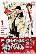 【送料無料】鉄のラインバレル(1)
