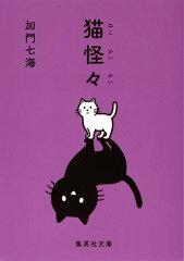 【楽天ブックスならいつでも送料無料】猫怪々 [ 加門七海 ]
